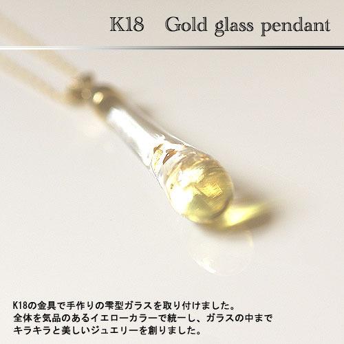 K18 ゴールドガラスペンダント★送料無料★