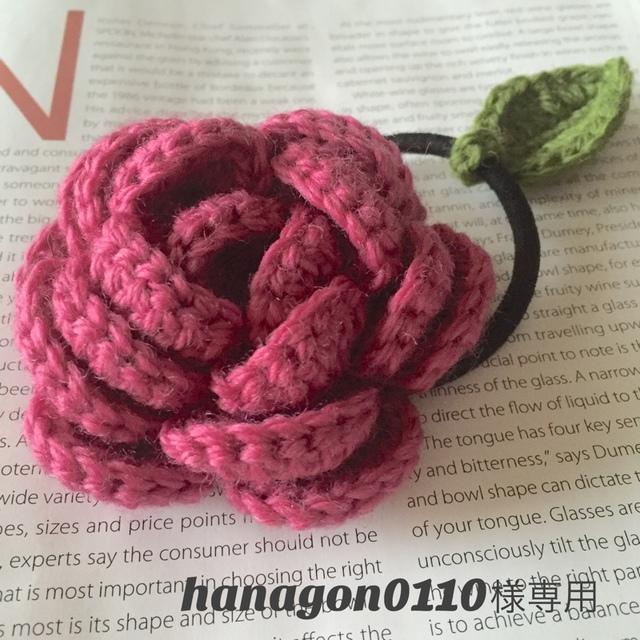 hanagon0110様専用オーダー作品