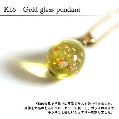 K18 ゴールドガラスペンダント ●送料無料●
