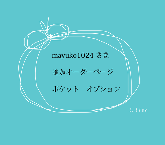 mayuko1024 さま専用オーダーページ ポ...