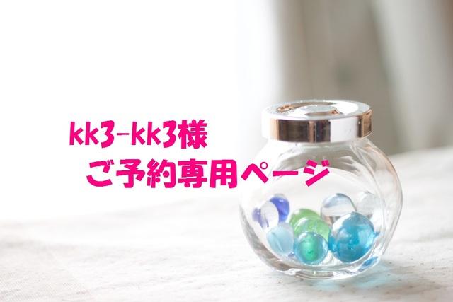 kk3-kk3様ご予約専用ページ