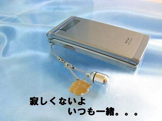 メモリアルケース 極小 足型 プレート 携帯ストラップ お守り袋 付き
