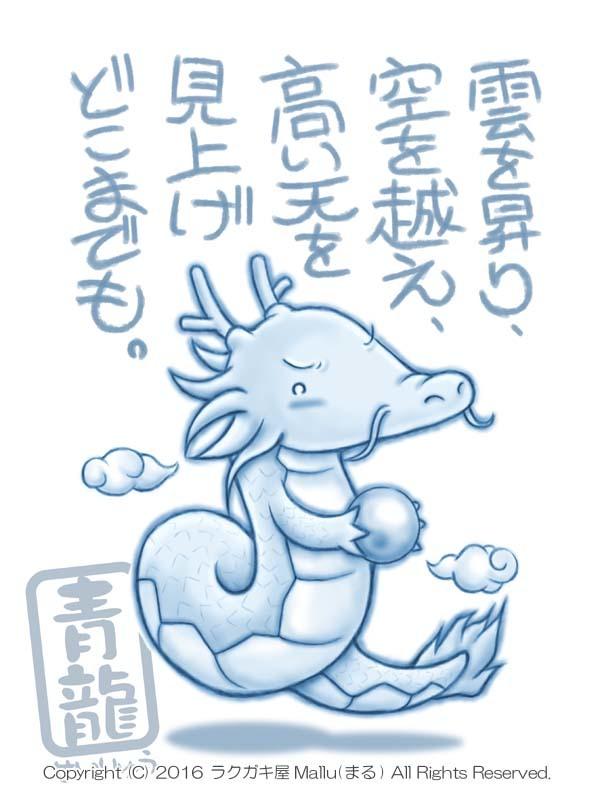 ポストカード5枚セット(四神)