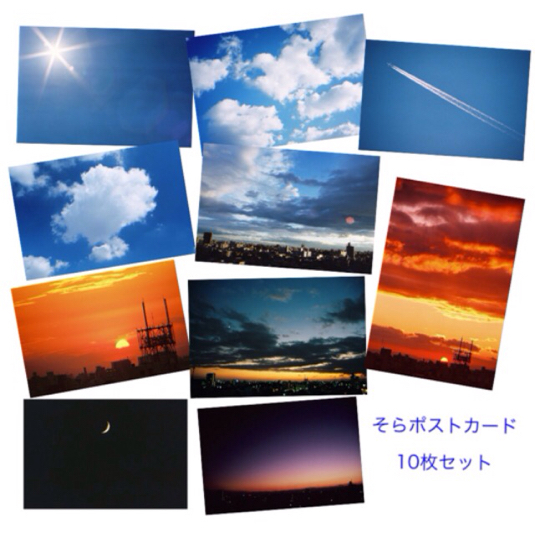 空の写真ポストカード10枚セット