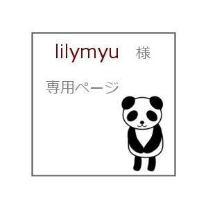 lilymyu 様 専用ページ