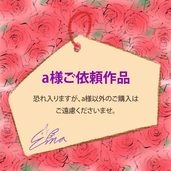 ※a様ご依頼作品※
