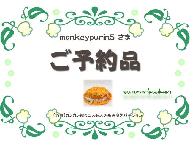 ★ご予約品★【猫用】編みカンカン帽2<コスモス>糸色変えバージョン