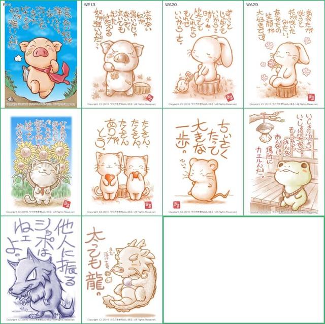 ★ポストカード10枚セット