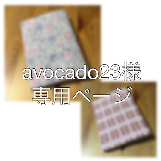 avocado23様専用ページ