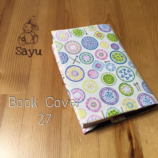 ブックカバー 27【文庫本サイズ】