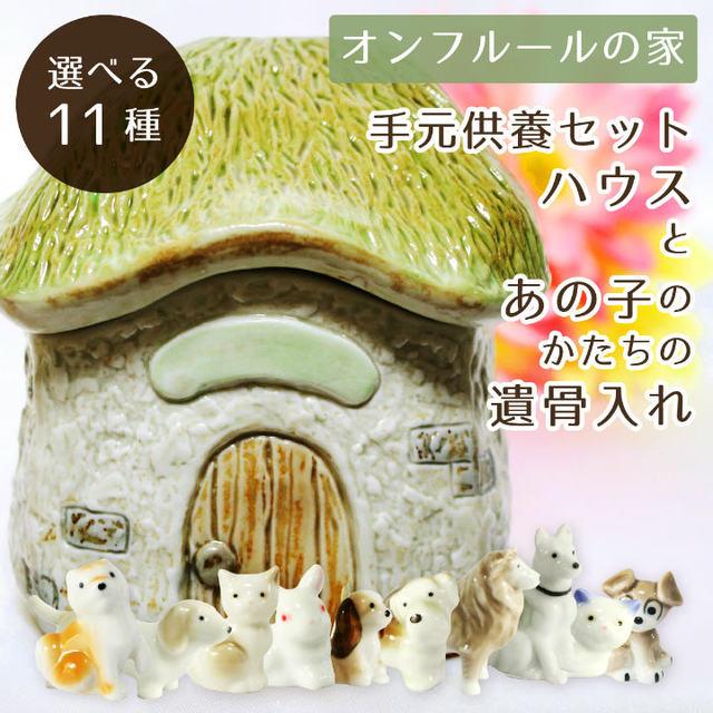 ペット仏具 骨壷 天国のおうち ハウス & 選べるペットちゃん 遺骨入れセット 「 オンフルールの家 」