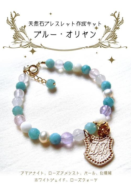 天然石ブレスレット作成キット・ブルー・オリヤン
