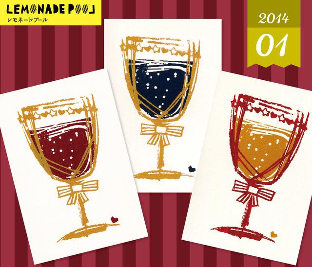 スパークリングワイン(ポストカード3枚セット)