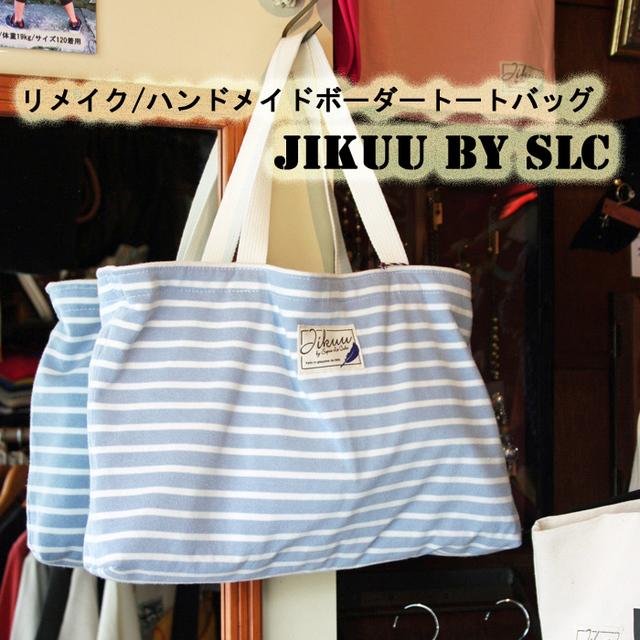 【JIKUU】 リメイク/マリンボーダートートバッグ