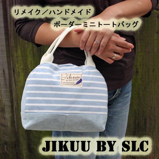 【JIKUU】 リメイク/マリンボーダーミニバッグ