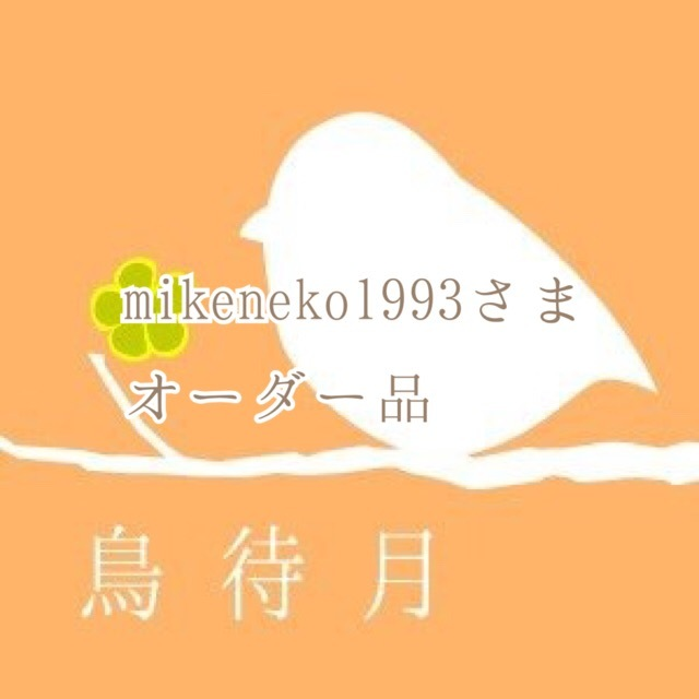 mikeneko1993さまオーダー品
