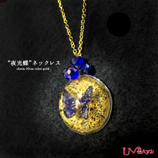 "Ukatz NO.391 ""夜光蝶"" ネックレス"