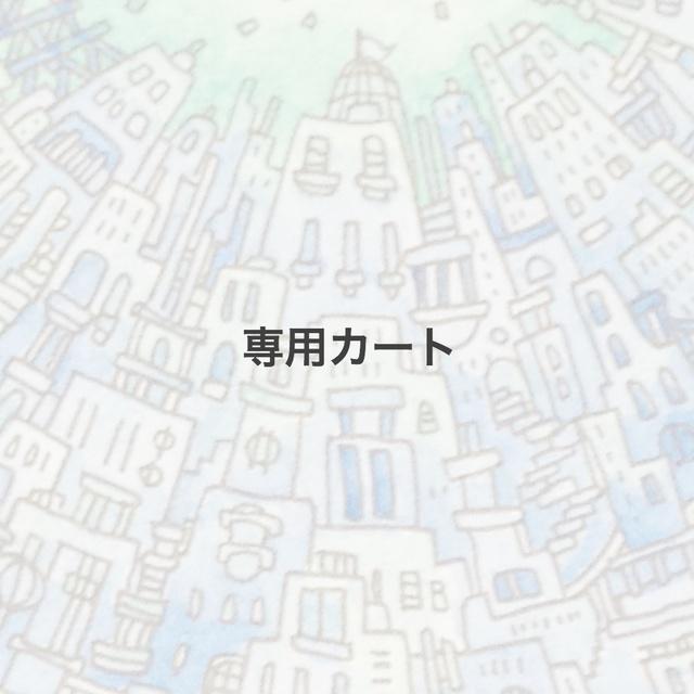 「osanachan」様専用カート
