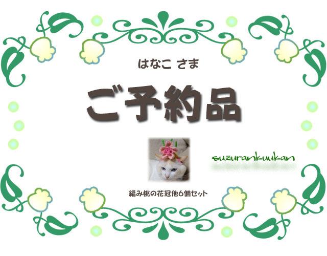 ★ご予約品★編み桃の花冠他6個セット