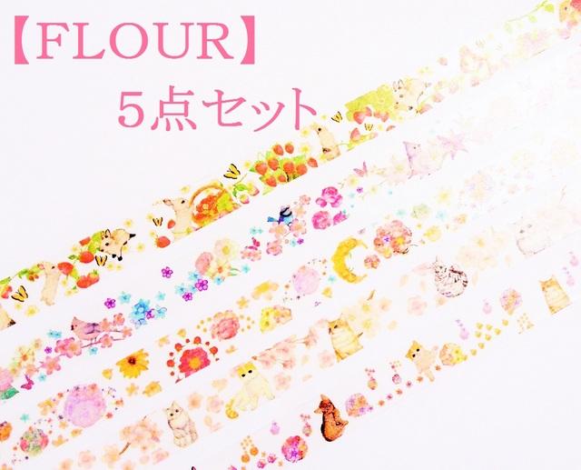 *マスキングテープ*【FLOWER】 5点セット