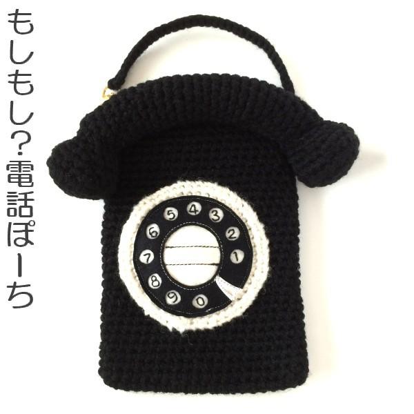 もしもーし?電話ぽーち(スマートフォン用)黒電話