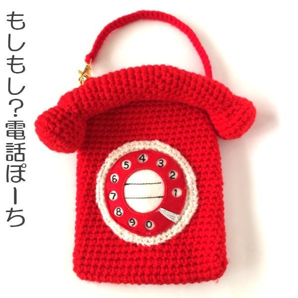 もしもーし?電話ぽーち(スマートフォン用)赤電話
