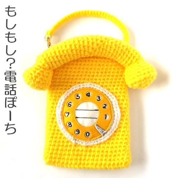 もしもーし?電話ぽーち(スマートフォン用)黄色電話