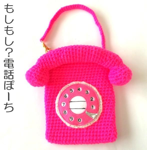 もしもーし?電話ぽーち(スマートフォン用)蛍光ピンク電話