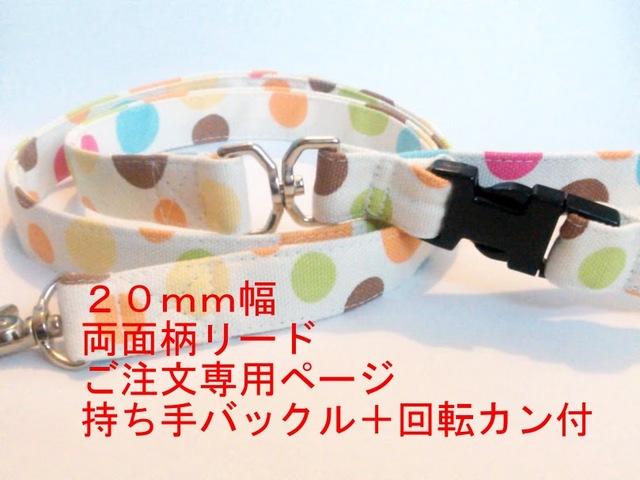 犬用*両面柄バックル+回転カン付 ご注文ページ*リード(20mm幅) オーダーメイド