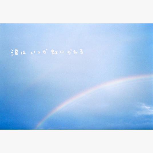 虹の写真のそらことばポストカード3枚セット