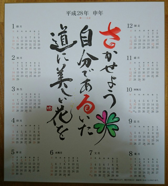 2016(平成28)年色紙カレンダー