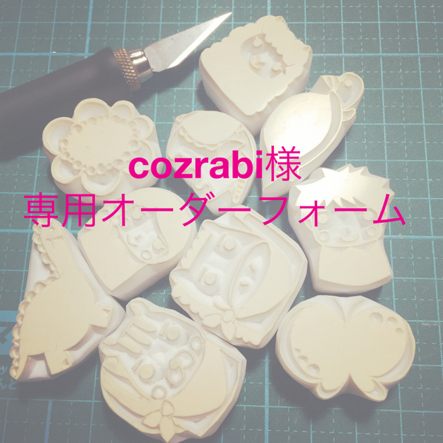 cozrabi様専用オーダーフォーム