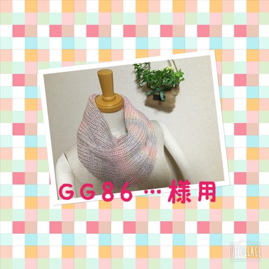 GG86…様用ねじり入りスヌード 虹色系ミックス