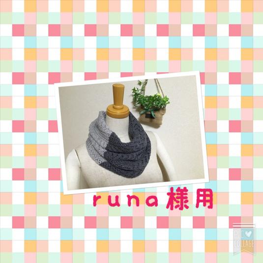 runa...様専用