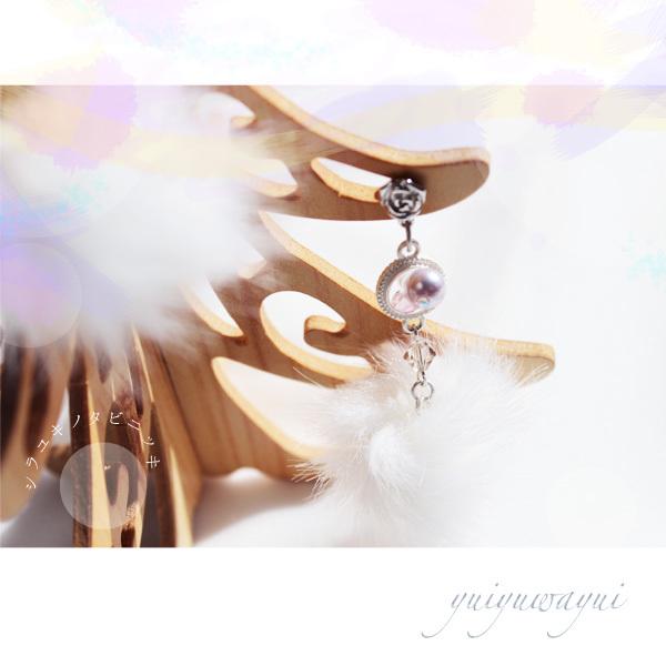 シラユキノタビニッキの耳飾り*(17)