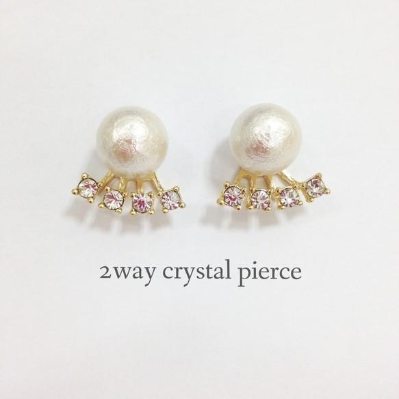 2way crystal pierce.