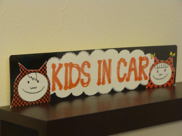 男の子と女の子 双子 兄妹 kids in car