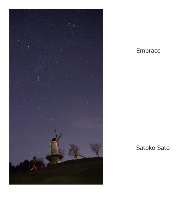 クリスタルボウルCD「Embrace」