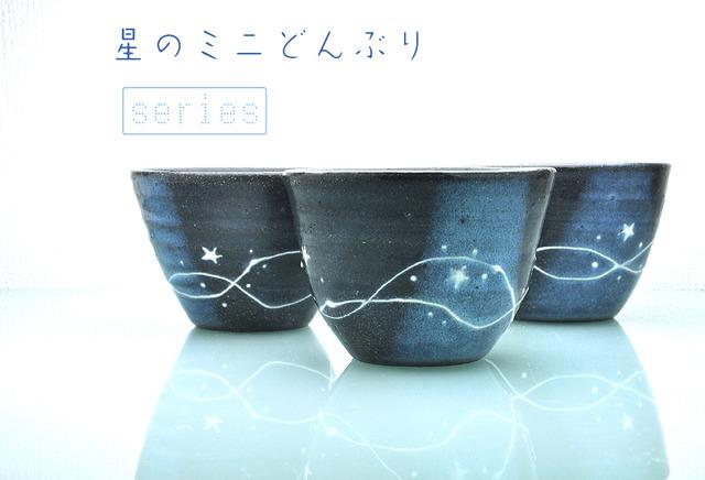 星のカップ(小どんぶり)#