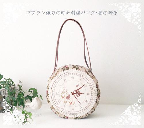 ゴブラン織りの時計刺繍バック・朝の野原