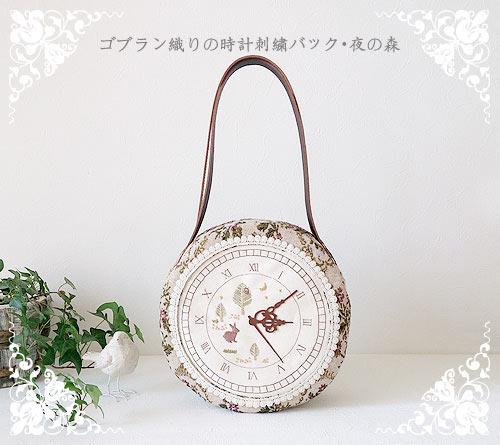 ゴブラン織りの時計刺繍バック・夜の森