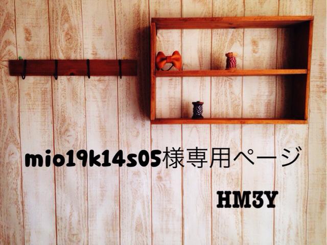 mio19k14s05様専用ページ