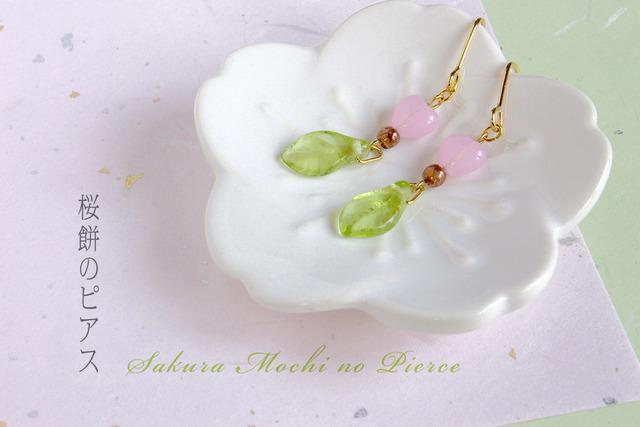 宵待屋『桜餅のピアス』
