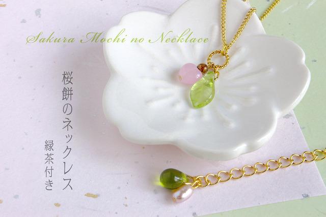 宵待屋『桜餅のネックレス』