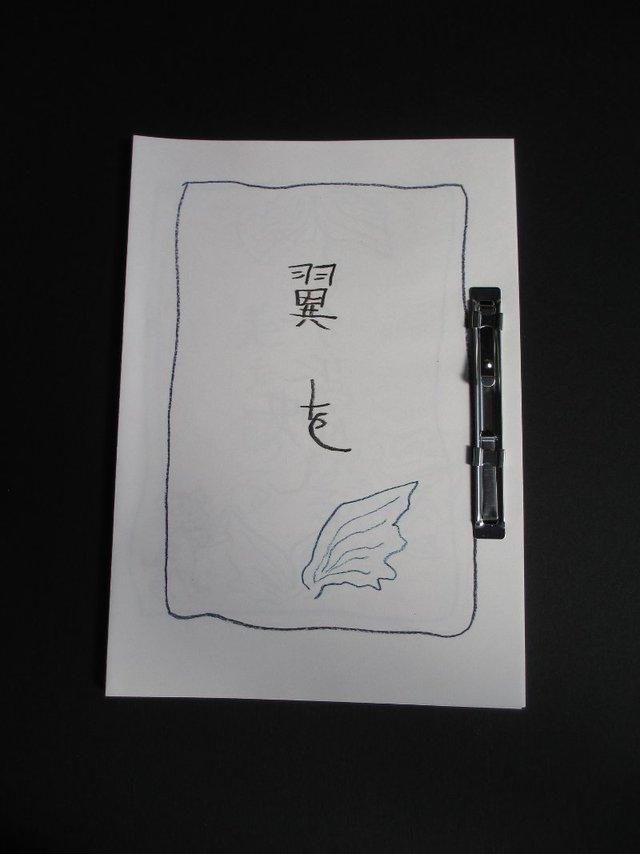 「翼を」詩の絵本