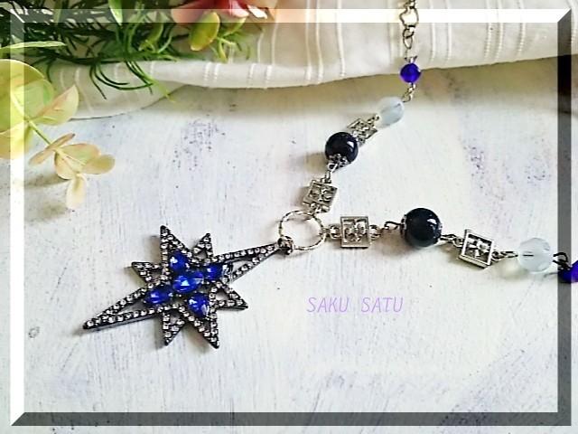【一点もの】宇宙の法則 おおきなブルーの輝く星ロングネックレス