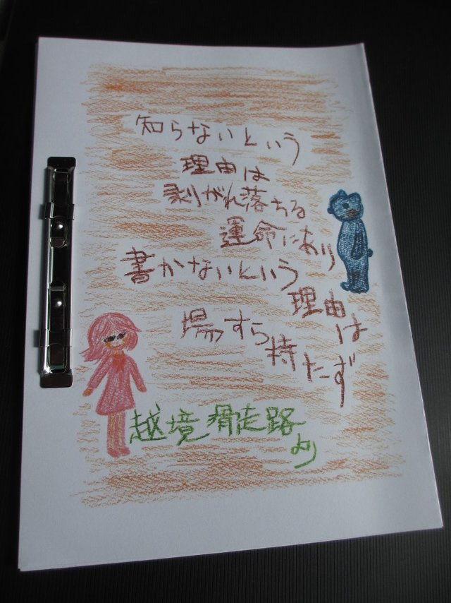 「知らないという理由は剥がれ落ちる運命にあり書かないという理由は場すら持たず」詩の絵本