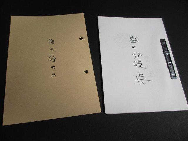 「空の分岐点」詩集と詩の絵本のセット