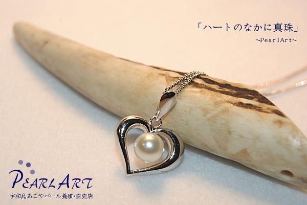 「ハートのなかに真珠」ネックレス