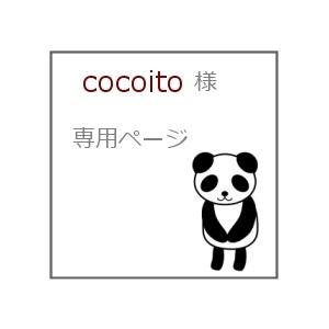 cocoito 様 専用ページ
